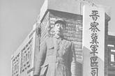 聂荣臻,国民革命军第十八集团军115师副师长,少将。