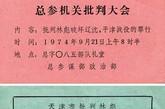 批判林彪罪行大会入场证。