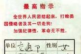 写有最高指示的证书。
