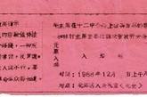 毛泽东与林彪讲话录音放听大会入场卷。