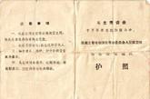 文革时期的护照。
