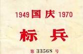 国庆标兵证书。