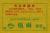 印有毛主席语录的饭票。