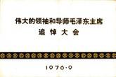 毛泽东追悼会入场券。