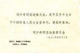 刘少奇追悼会入场券。