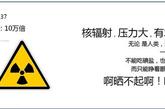 无奈:核辐射,谁也逃不了,压力大,有木有!(资料图)