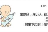 """自三鹿毒奶粉曝光以来,奶粉安全已经成为社会关注的热点话题。从""""三鹿奶粉""""到当下的""""皮革奶"""",让国人在为婴儿安全问题担忧。国产奶粉安全让人忧,进口奶粉价格又居高不下,无数网友们不禁感叹:中国毒奶粉何时休?(资料图)"""