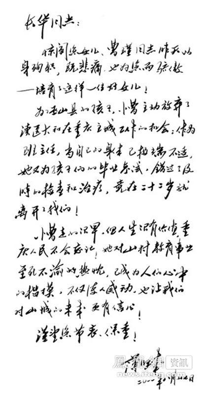 """重庆""""最美乡村女教师""""家乡安葬"""