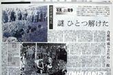 这是2008年9月14日日本《朝日新闻》关于发现佐证南京大屠杀活埋中国军民场面照片的报道。上图为神户市滩区的居民吉本映三提供的照片。下图为中国国民政府1938年7月出版的《日寇暴行实录》中的照片。