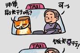 搞笑也是正经事!漫画大话生活(资料图)