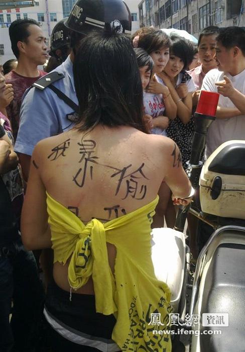 """台州一女小偷被扒衣示众,背写""""我是小偷""""(图)"""