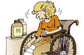 骨折   这是退行性骨质疏松症最常见和最严重的并发症。(图片来源:凤凰网健康)