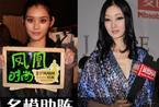 奚梦瑶、纪莉莉比美 两大名模助阵麦包包
