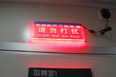 """西部网讯(记者 王莹)陕西省妇幼保健院人类精子库于9月1日正式成立,成为陕西第一个人类精子库,这个人类精子库在西北地区也是尚属首家。带着和大家一样的好奇心理,记者来到精子库进行了实地探访。仅仅一个小时,就有7、8位男士前来咨询捐精,其中还有3位大学生结伴而来。精子库护士宋娟介绍说,前来咨询的男士们不仅仅是为捐精而来,也有人是想保存自己的精子。她说,为顾客保存精子也是人类精子库提供的服务项目。""""通过人类精子库,把精子保存起来,需要的时候再过来提取""""。图为捐精室外""""请勿打扰""""的灯牌亮起,表示里面有人。"""
