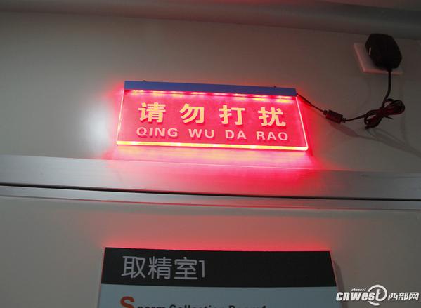 记者探访西安精子库 捐精室内部实景曝光(图)