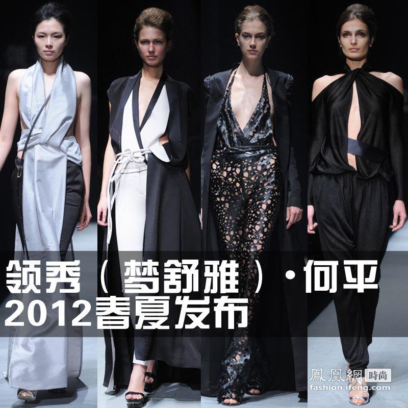 领秀(梦舒雅)•何平 2012春夏发布