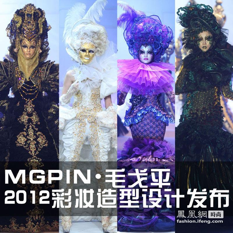 MGPIN•毛戈平2012彩妆造型设计发布