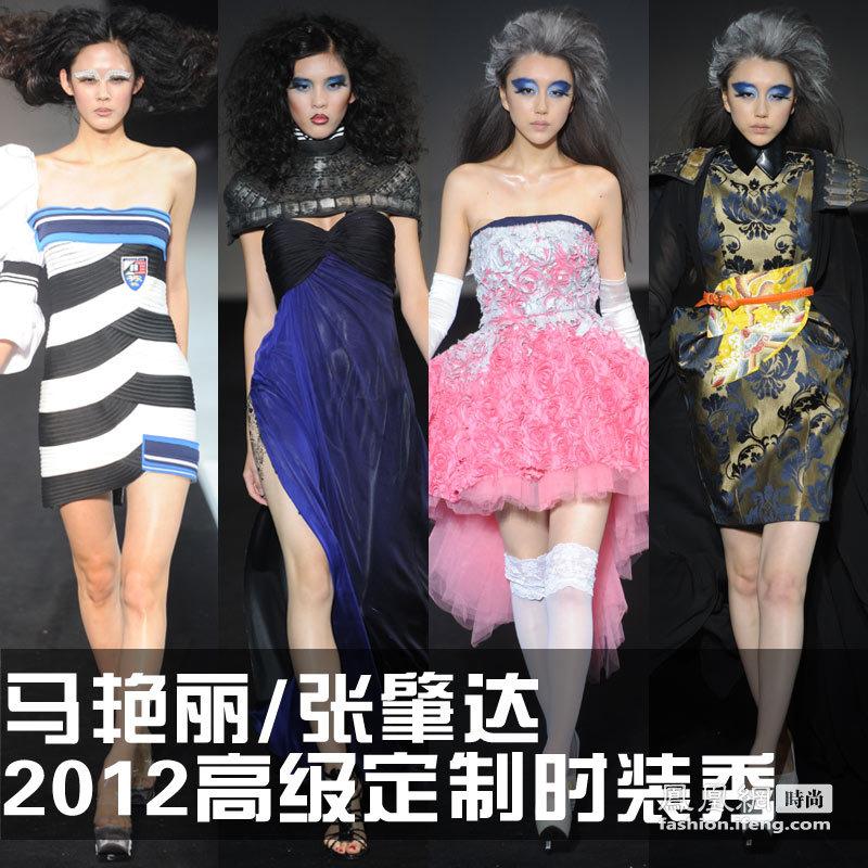 马艳丽/张肇达 2012高级定制时装秀
