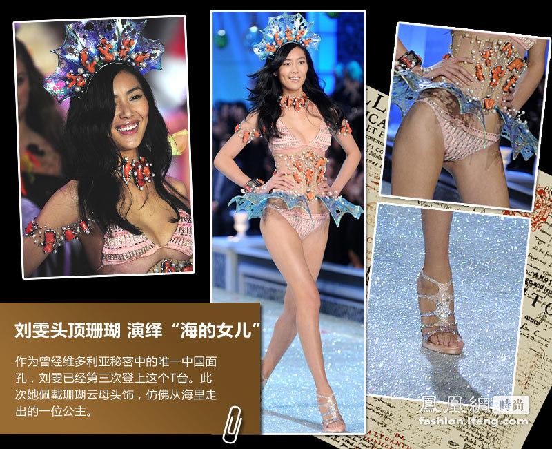 中国脸惊艳美国内衣秀刘雯何穗性感演绎海公主