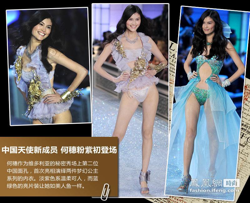 中国脸惊艳美国内衣秀 刘雯何穗性感演绎海公