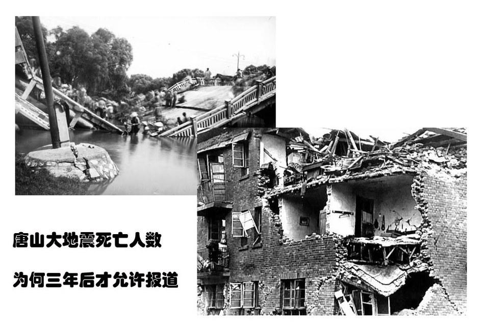 唐山大地震死亡人数为何三年后才允许报道_卫