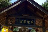 中正神社位于日本爱知县的幸田町。是专门纪念蒋介石的神社。