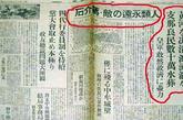 抗日战争时期日本报纸对蒋介石并不客气。