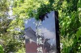 """神社内树立有蒋介石抗战后名言""""以德报怨""""。"""