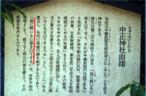 """木牌译文:本社是为了纪念中华民国前总统蒋介石(中正)公而建立的神社。在第二次世界大战结束当日,蒋公曰:""""以德报怨""""是中华民族的传统美德,反对分区占领日本,放弃战争赔款,反对罢黜天皇,200多万军民即行遣归日本。由此,才有如今日本之兴旺。想来对于战败国,这种宽容是各国领导人所未见的。大恩无以为报,特立斯社于此,以表诚挚感谢,永世不忘。"""""""