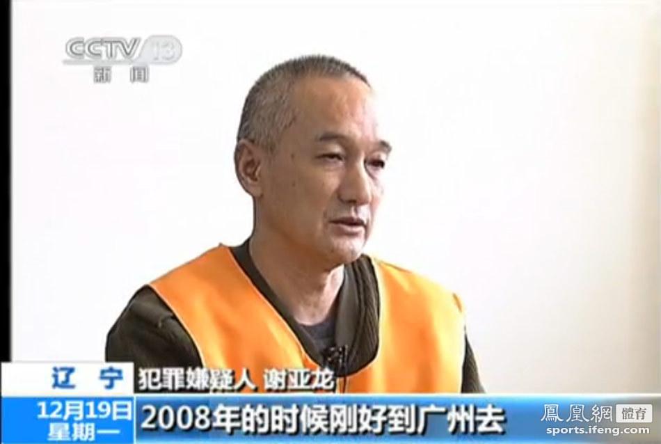 中国足球反赌大案今日开庭[高清]