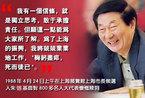 朱镕基经典语录:反腐败要先打老虎后打狼