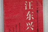 1980年2月,中共第十一届五中全会决定批准他辞去中共中央政治局常委、中共中央副主席的职务。1982年9月在中国共产党第十二次全国代表大会上,被选为中央候补委员。1985年9月在中国共产党全国代表会议上,被增选为中国共产党中央顾问委员会委员。1987年11月在中国共产党第十三次全国代表大会上,继续被选为中央顾问委员会委员。图为:汪东兴日记
