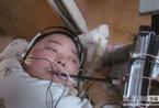 儿子瘫痪十五年父母悉心照料 愿捐献遗体实现自我价值