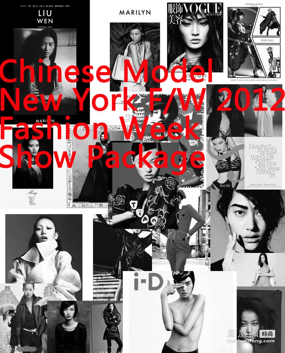 2012秋冬纽约时装周 中国模特集结号