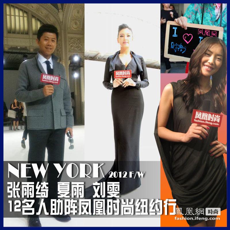 张雨绮、夏雨、刘雯 12位名人助阵凤凰时尚纽约行