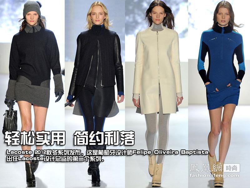 Lacoste2012秋冬系列发布会