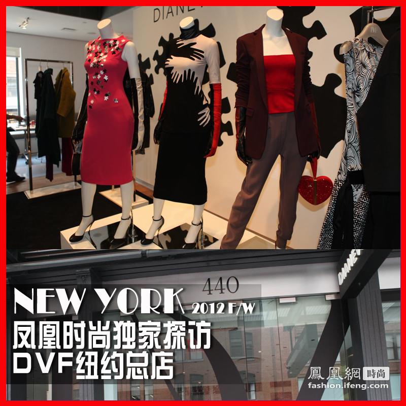 凤凰时尚独家探访 DVF纽约总店