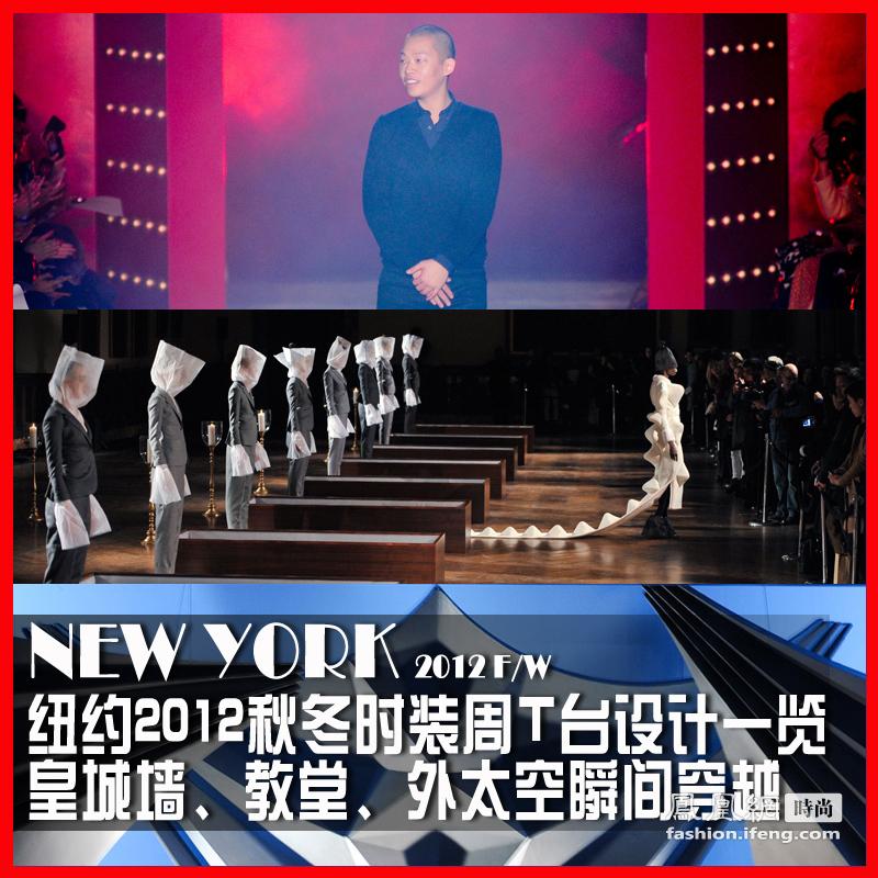 纽约2012秋冬时装周T台设计一览  皇城墙、教堂、外太空瞬间穿越