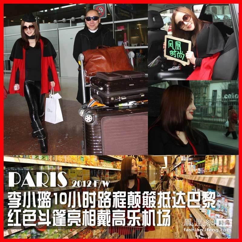 李小璐10小时路程颠簸抵达巴黎 红色斗篷亮相戴高乐机场
