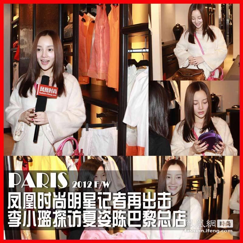 凤凰时尚明星记者再出击 李小璐探访夏姿陈巴黎总店
