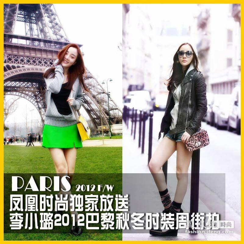 凤凰时尚独家放送 李小璐2012巴黎秋冬时装周街拍