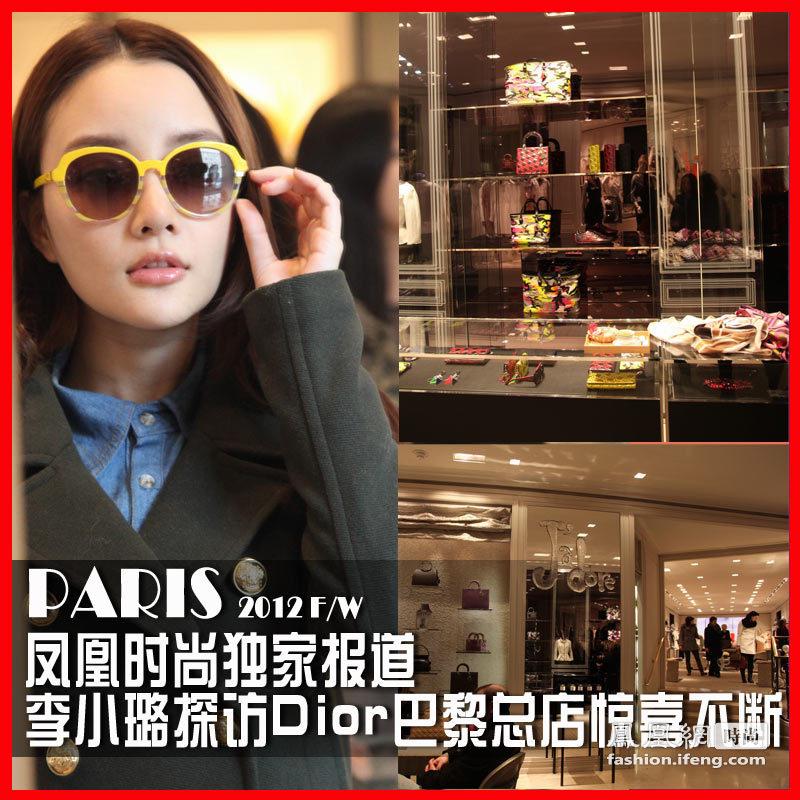 凤凰时尚独家报道 李小璐探访Dior店惊喜不断