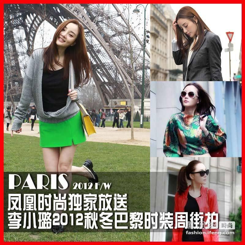 凤凰时尚独家放送 李小璐2012秋冬巴黎时装周街拍及花絮