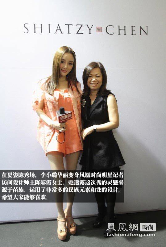 众星齐聚夏姿陈秀 李小璐客串记者专访设计师