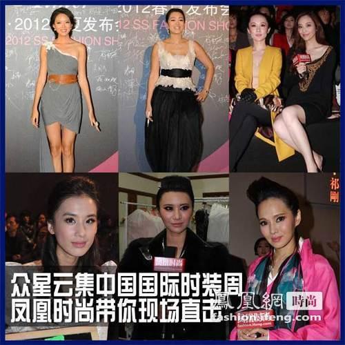 众星云集中国国际时装周 凤凰时尚带你现场直击