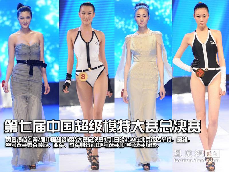 黄金搭档·第7届中国超级模特大赛总决赛