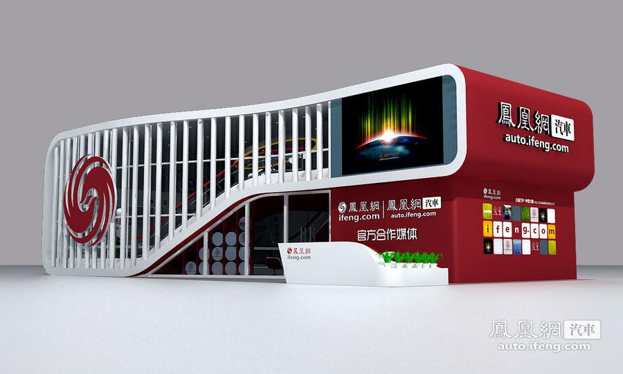 凤凰汽车全力出击北京车展 展台曝光