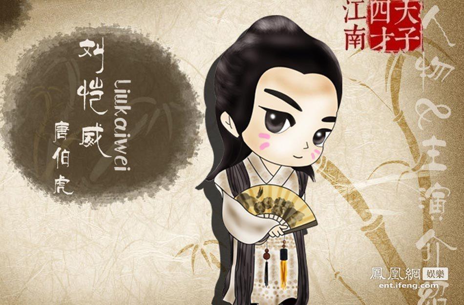 《江南四大才子》发人物q版图 刘恺威版唐伯虎显可爱