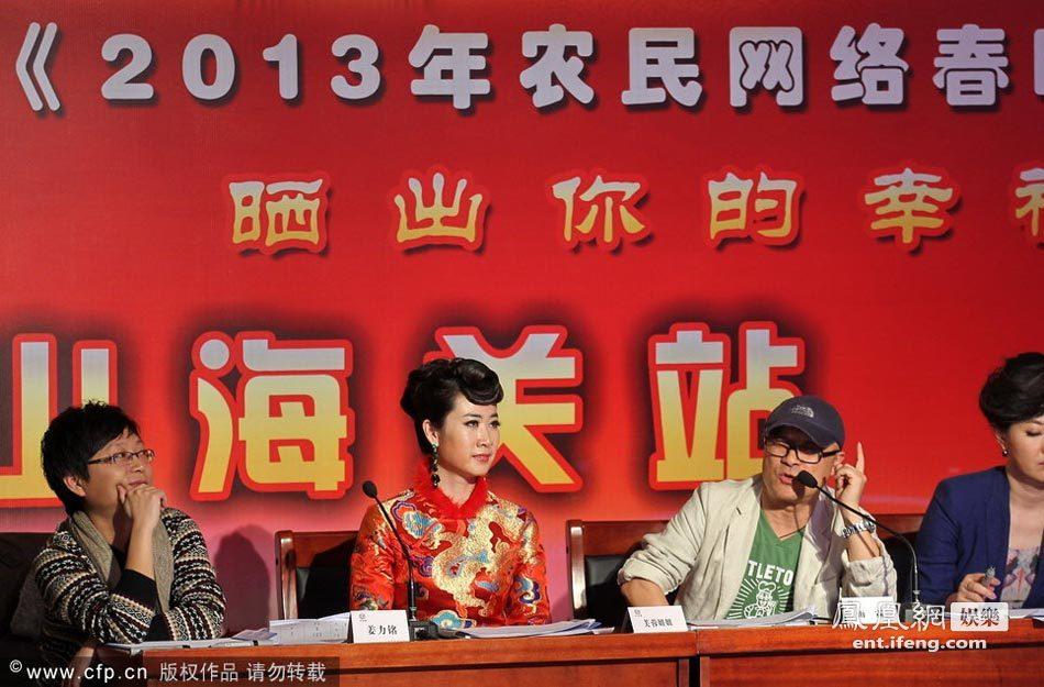 河北省秦皇岛市,芙蓉姐姐在cctv-7频道2013年农民网络春晚海选第一站