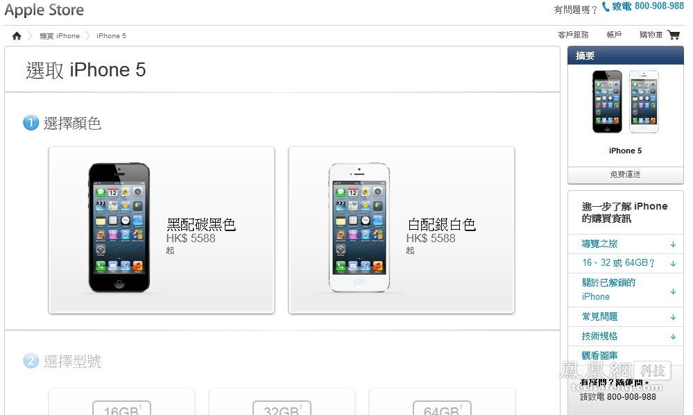 ... 摇号Iphone5?-去香港苹果网站哪里可以参加iphone5摇号
